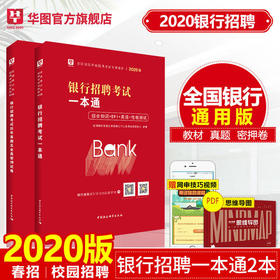 【开学季】2020全国银行系统招聘考试一本通+历年真题及全真密押卷 2本装
