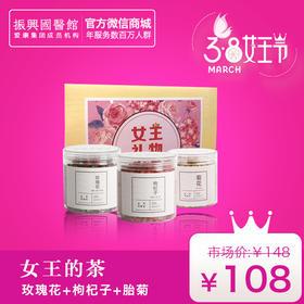 【3.8女王节限定】女王の茶—玫瑰花+枸杞子+胎菊,适用于经常熬夜,心情压抑女性
