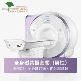 【爱康君安】男性全身磁共振套餐 仅限北京地区
