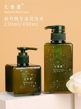 米马洗护 * 新升级米马洗护生姜洗发水 氨基酸系列 原有效果之外更温和