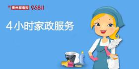 【家政服务/家政保洁】打扫卫生 钟点工