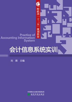 """财政部""""十三五""""规划教材 会计信息系统实训"""