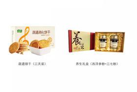 养生大礼包: 养生礼盒(西洋参粉+三七粉)+蔬通饼干(三天装)
