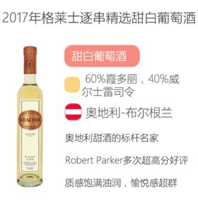 2017年格莱士逐串精选甜白葡萄酒(375ml装) Kracher Auslese Cuvee Austria 2017