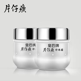 【国货之光片仔癀】珍珠霜 2瓶装