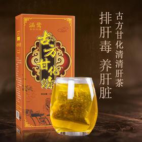 [枫颐]【买5送3】千年古方清肝毒,天然修复肝损伤,古方甘化清护肝 清肝茶