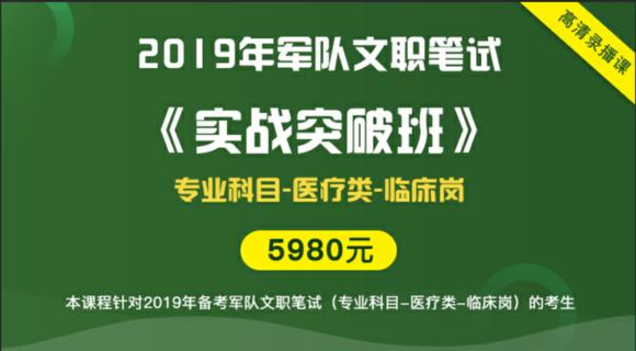 2018军队文职会计专项系统班