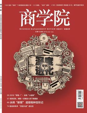 新刊热卖中《商学院》2019年2-3月刊 电子版   总第168期