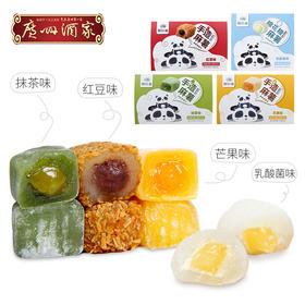 广州酒家手造夹心麻薯红豆芒果抹茶棉花糖麻薯多口味休闲零食