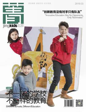 菁kids 北京 2019年3月刊