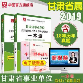 2019华图版--甘肃省事业单位公开招聘工作人员考试专用教材--一本通+历年真题 2本