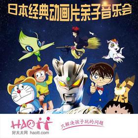 顺丰包邮 庆六一日本动画视听音乐会《奥特曼》