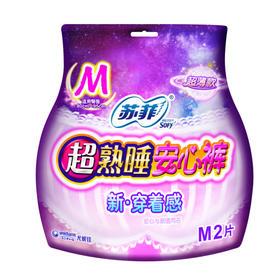 苏菲(sofy)卫生巾超熟睡夜用安心裤裤型卫生巾 M码2片
