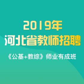 2019年河北省教师招聘¡¶公基+教综¡·师业有成班