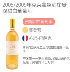 2005/2009年克莱蒙丝酒庄贵腐甜白葡萄酒  Château Climens 2005/2009