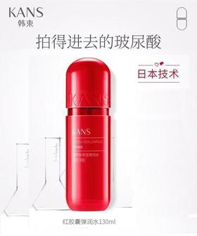 【红胶囊水,买赠包邮】韩束玻尿酸高保湿弹润水130ml