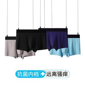 【抗菌内档 远离瘙痒】男士平角抗菌内裤   蜂巢银裆里衬舒适透气  特惠抢购