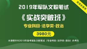 2019年军队文职笔试《实战突破班》(法学类-政治)