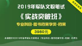 2019年军队文职笔试《实战突破班》(专业科目-图书档案学类-档案)