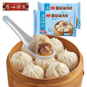 广州酒家 香菇灌汤包两袋装 方便速冻早餐面包广式早茶点心包子
