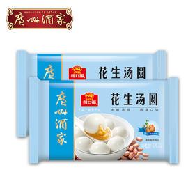 广州酒家花生汤圆两袋装元宵甜品广式早茶点心200g*2袋