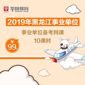 【买一赠六】黑龙江省事业单位备考网课