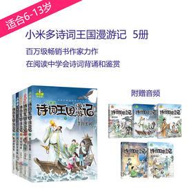 《小米多诗词王国漫游记》(共5册) 国内首部诗词儿童小说 适合6~13岁(3+可亲子阅读)