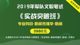2019年军队文职笔试《实战突破班》(专业科目-新闻传播学-新闻)