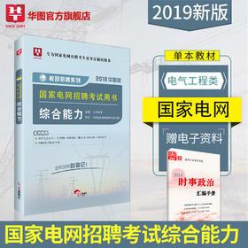 2019华图版-国家电网招聘考试用书-综合能力
