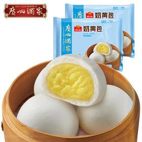 广州酒家 奶黄包两袋装方便速食早餐面包广式早茶点心337.5g*2