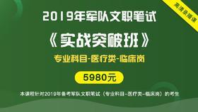 2019年军队文职笔试《实战突破班》(医疗类-临床岗)