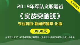 2019年军队文职笔试《实战突破班》(专业科目-新闻传播学-出版)