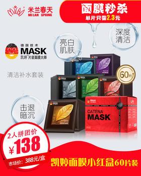 【限量拼团】 凯婷面膜小红盒60片装(可自提,可快递,3月8-10日取货!)