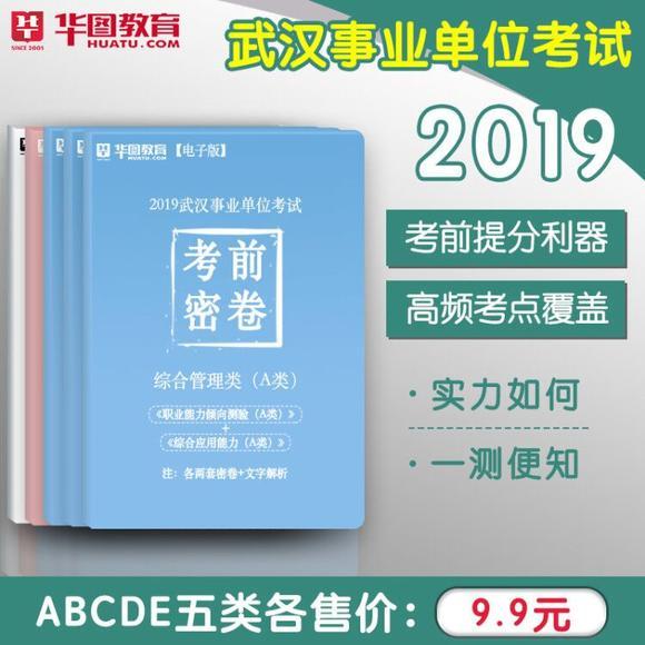 2019年武漢事業單位ABCDE考前密卷