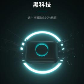 【手残克星快速上分】兼容99%游戏游戏体感外设