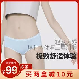 【滋养肌肤 舒适无感】铂金蚕丝女内裤多色6条装 专享福利