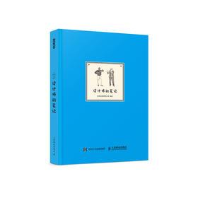 设计师的笔记(先别着急开PS)2019年2月出版