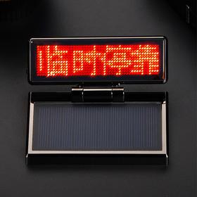 太阳能LED挪车号码牌 高亮显示 内容可DIY编辑