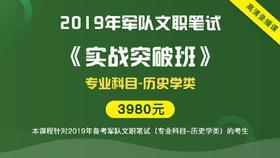 2019年军队文职笔试《实战突破班》(历史学类)