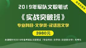 2019年军队文职笔试《实战突破班》(文学类-汉语言文学)