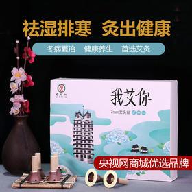 纯艾绒艾灸 十年陈艾艾柱  央视网商城优选品牌  除shi寒之气 60粒/盒
