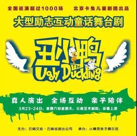 【儿童剧】大型励志童话儿童剧《丑小鸭》与您相约云南艺术剧院