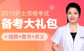2019护士资格考试备考大礼包