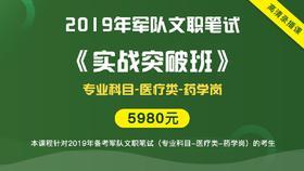 2019年军队文职笔试《实战突破班》(医疗类-药学岗)