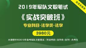 2019年军队文职笔试《实战突破班》(法学类-法学)