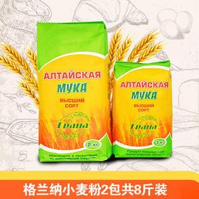 俄罗斯格兰纳小麦粉2包共8斤装