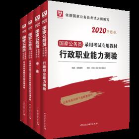 2020华图版—国家公务员录用考试专用教材行政+申论+行政真题+申论真题共4本
