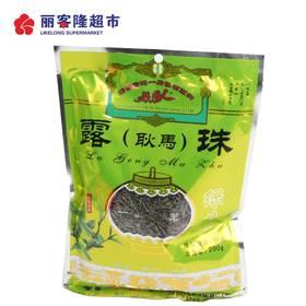 江坊人耿马露珠特级200g绿茶