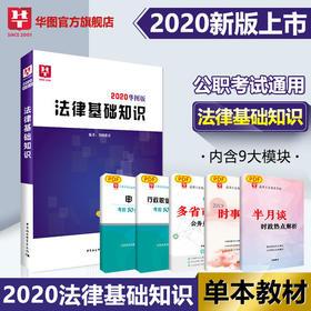 2020华图版-法律基础知识