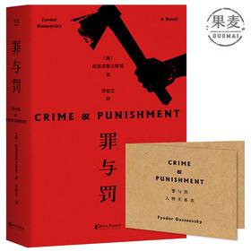 罪与罚 陀思妥耶夫斯基 著 俄国文学 世界级心理小说的巅峰杰作 负罪者挣扎和新生的伟大 长篇小说 名著 文学经典 果麦图书